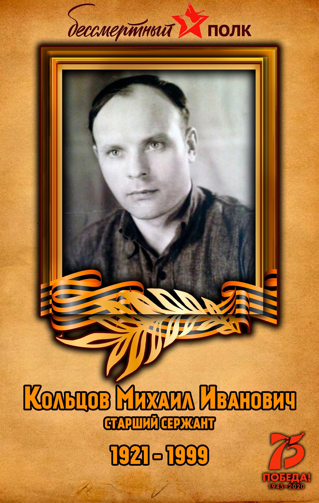 Кольцов-Михаил-Иванович