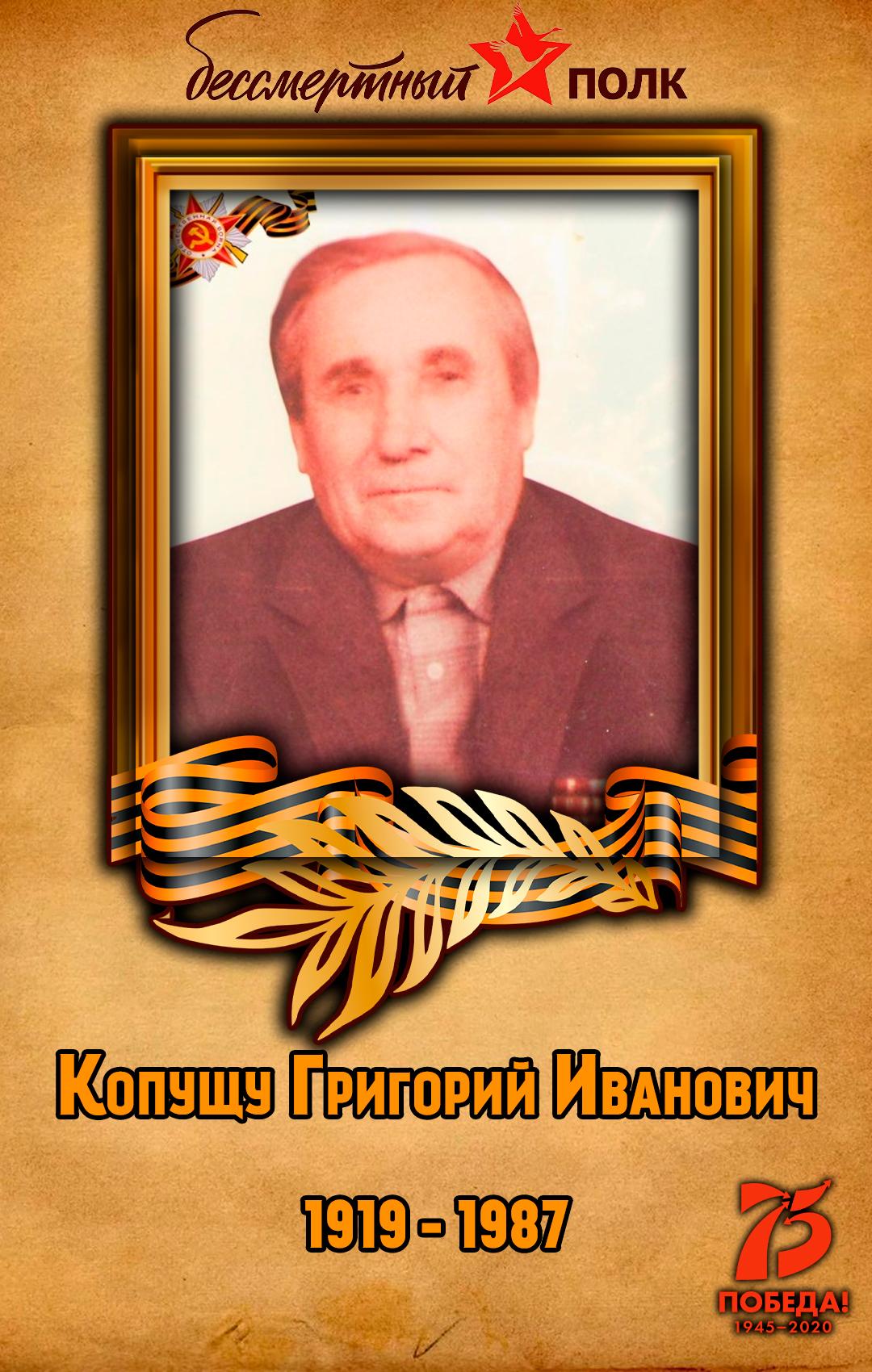 Копущу-Григорий-Иванович