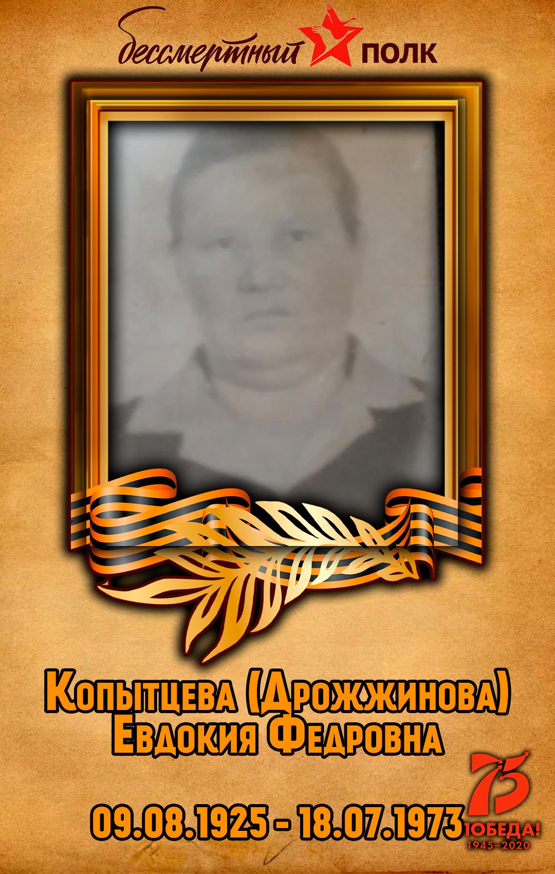 Копытцева-Евдокия-Федровна