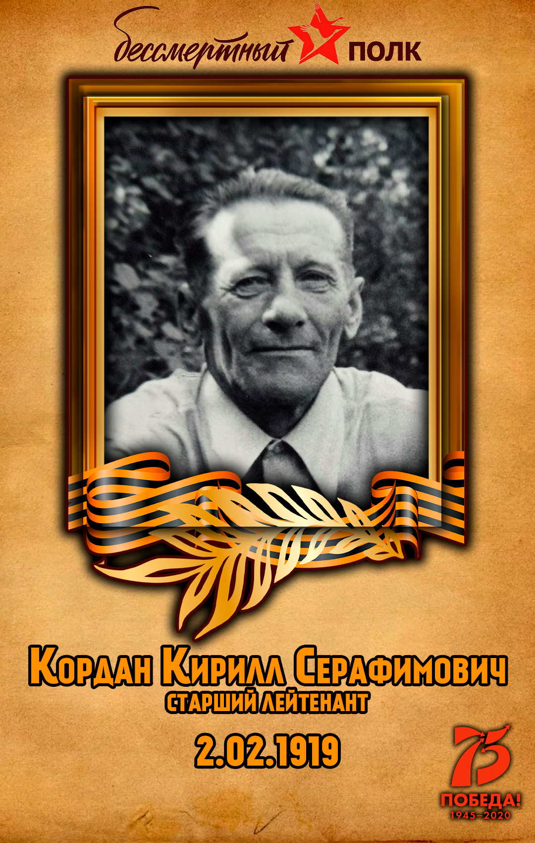 Кордан-Кирилл-Серафимович