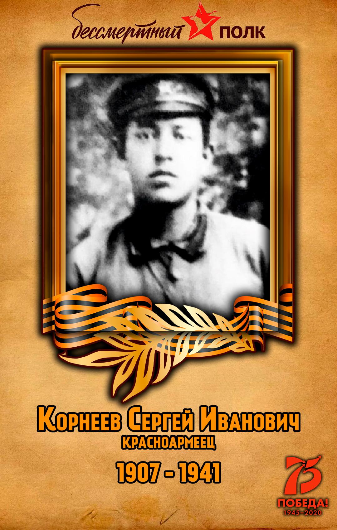 Корнеев-Сергей-Иванович
