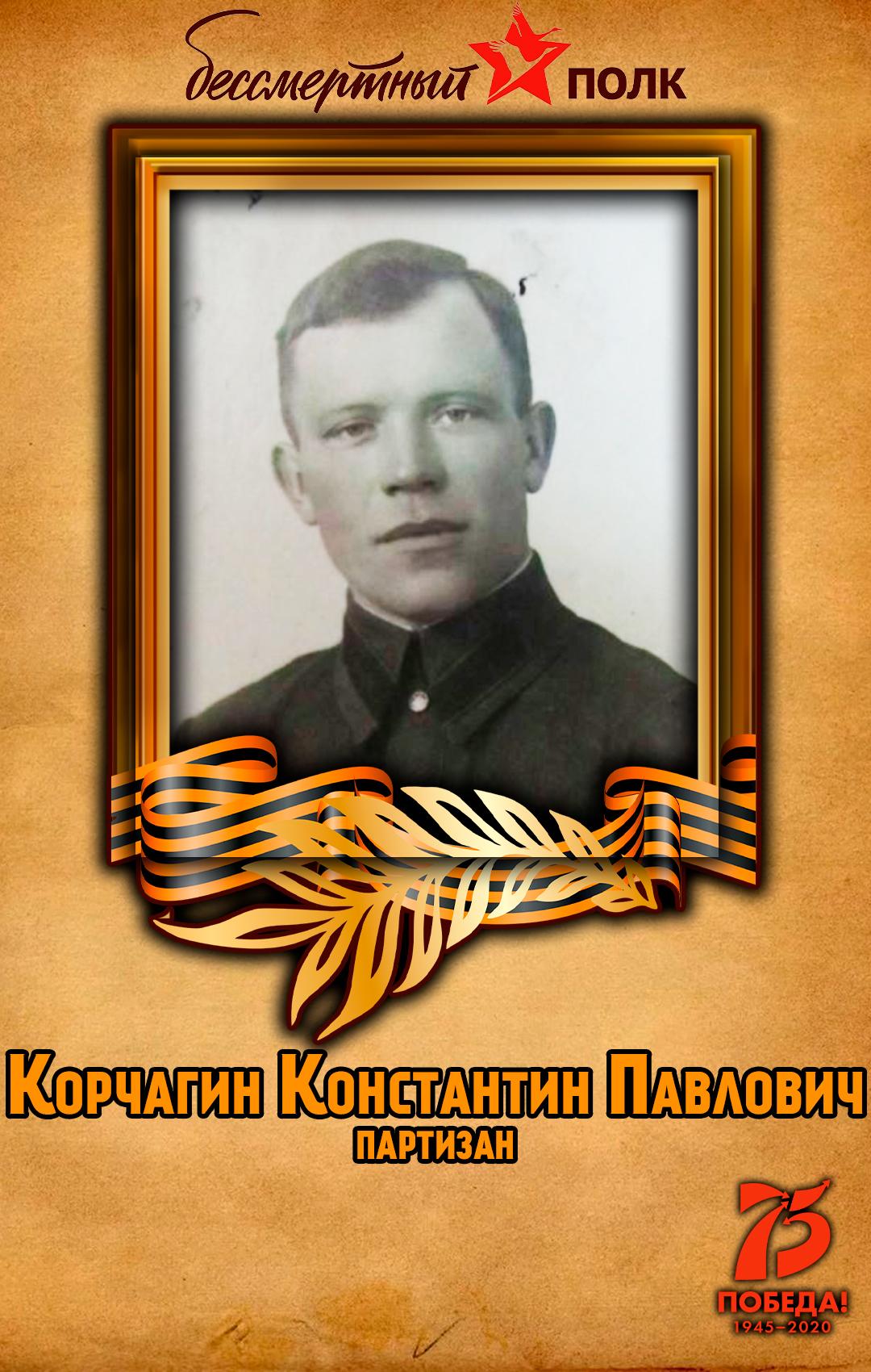 Корчагин-Константин-Павлович