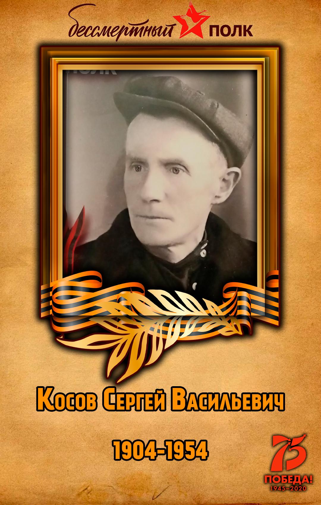 Косов-Сергей-Васильевич