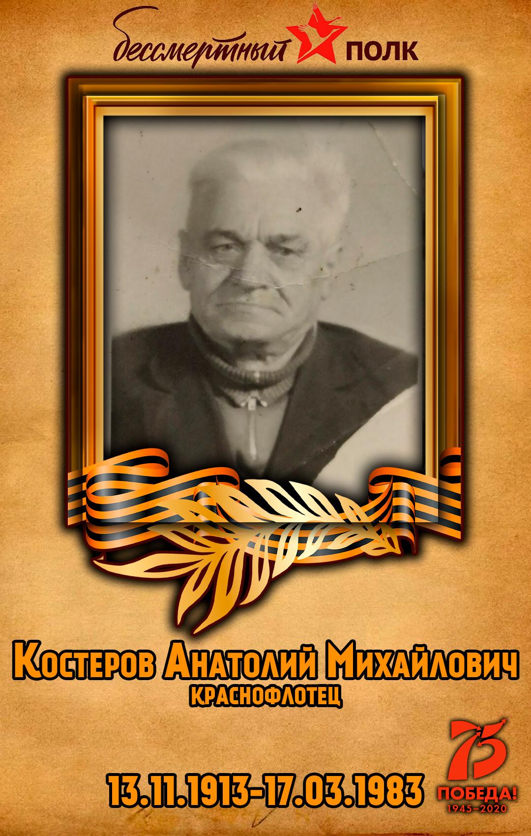 Костеров-Анатолий-Михайлович