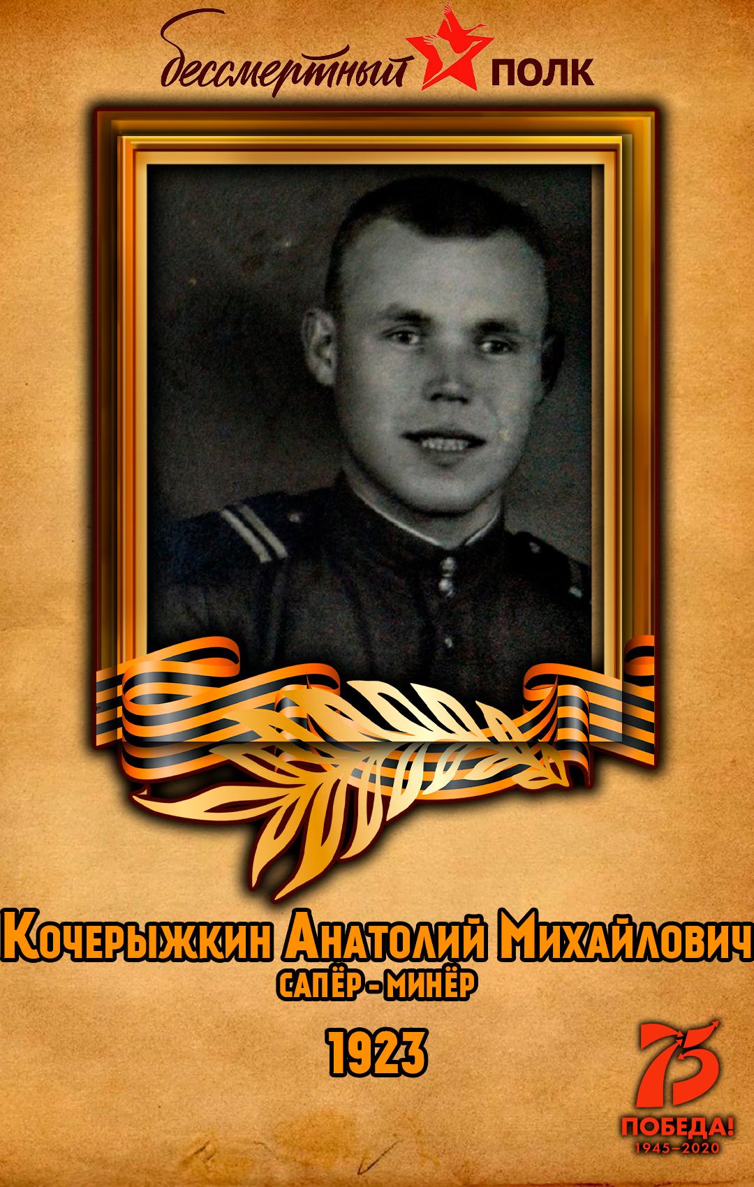 Кочерыжкин-Анатолий-Михайлович