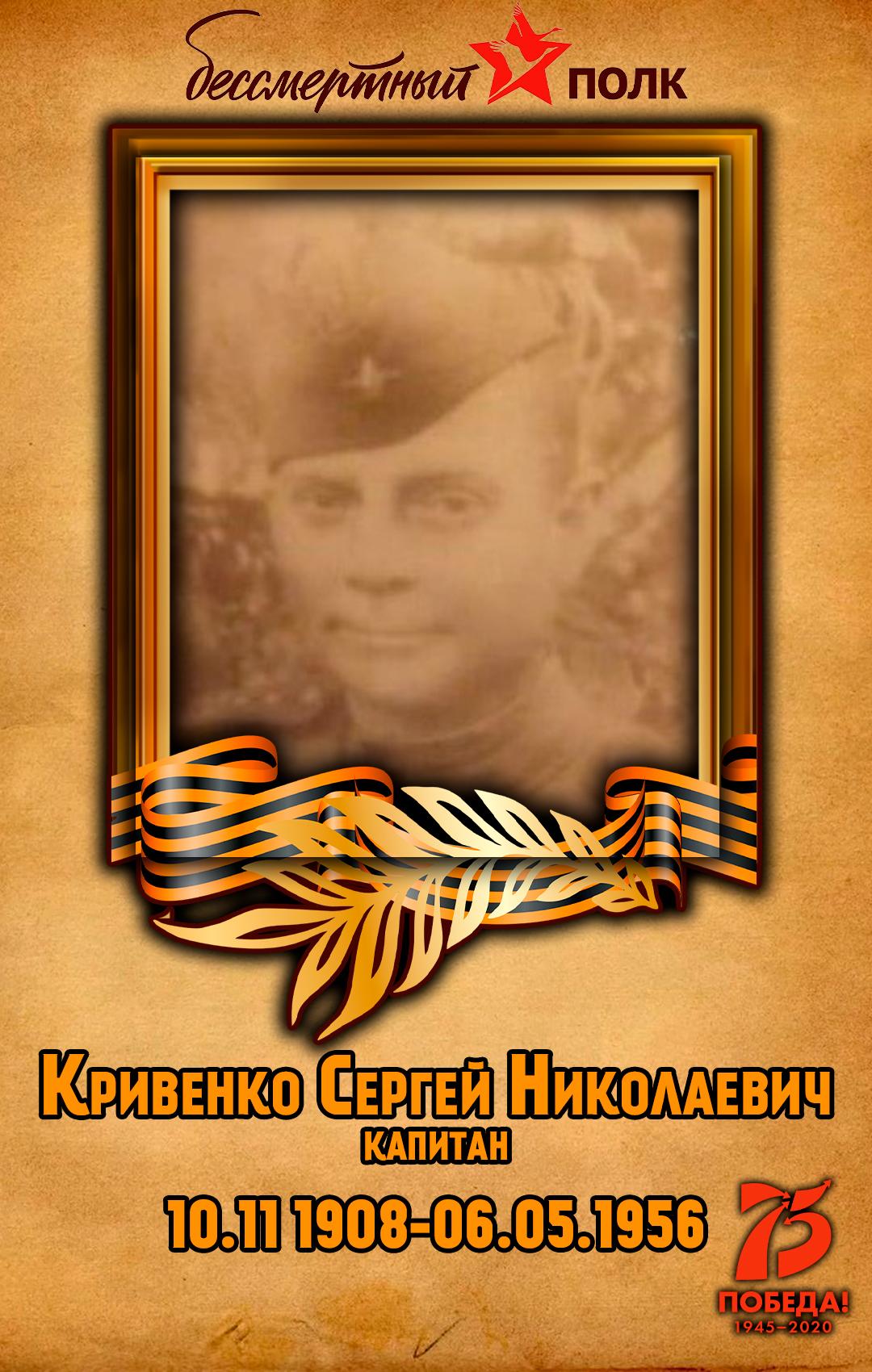Кривенко-Сергей-Николаевич