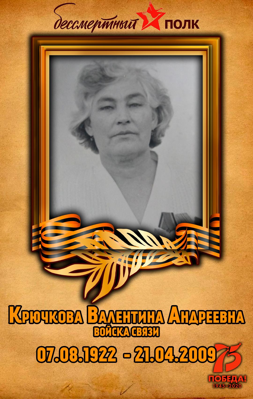 Крючкова-Валентина-Андреевна