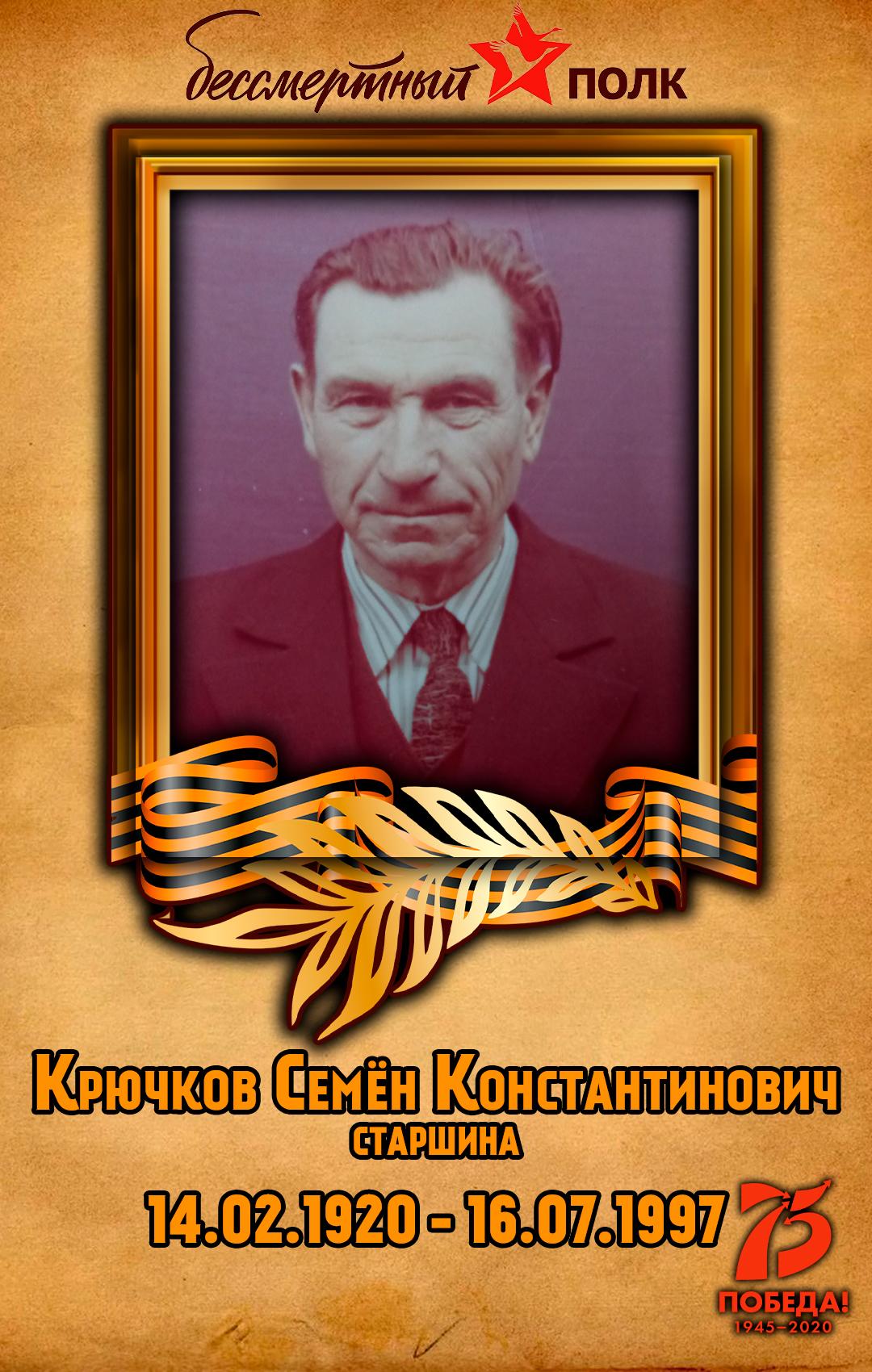 Крючков-Семён-Константинович