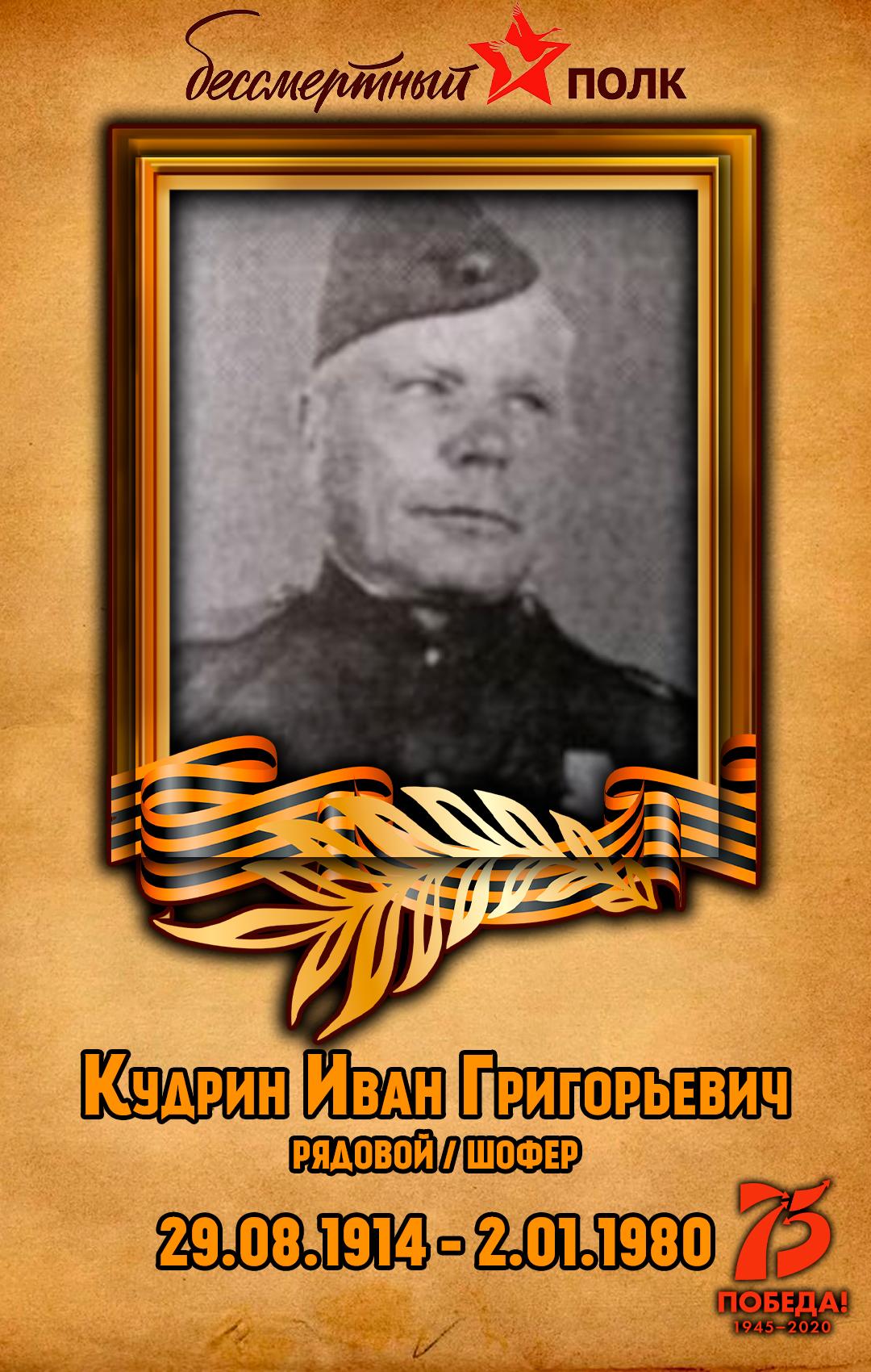 Кудрин-Иван-Григорьевич