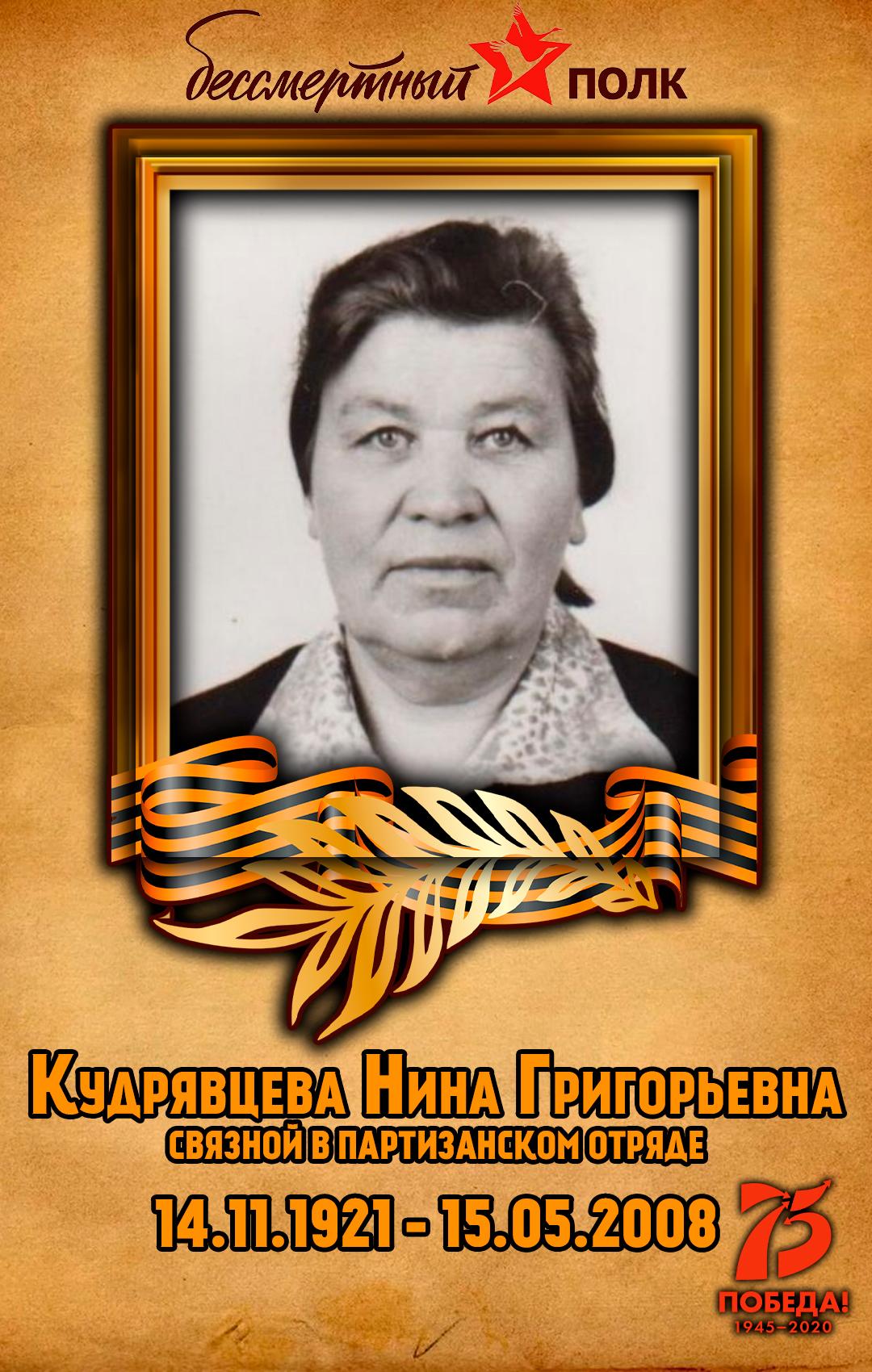 Кудрявцева-Нина-Григорьевна