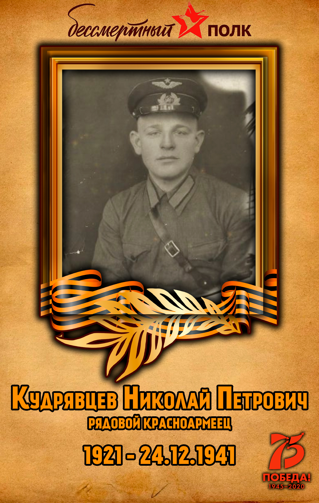 Кудрявцев-Николай-Петрович