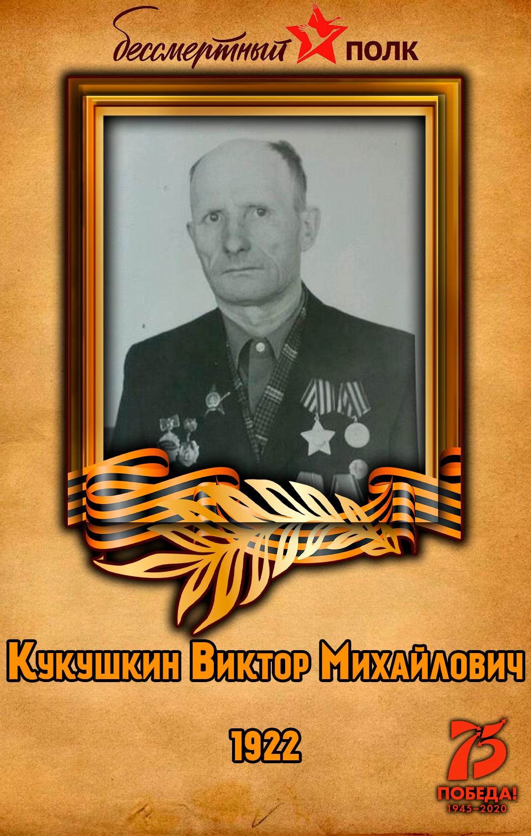 Кукушкин-Виктор-Михайлович