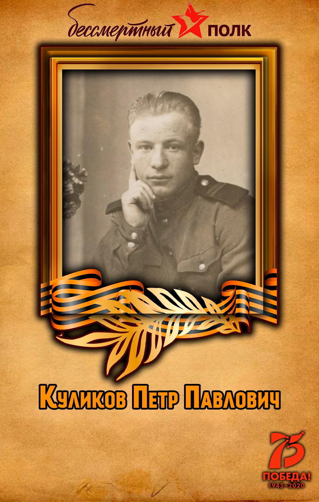 Куликов-Петр-Павлович