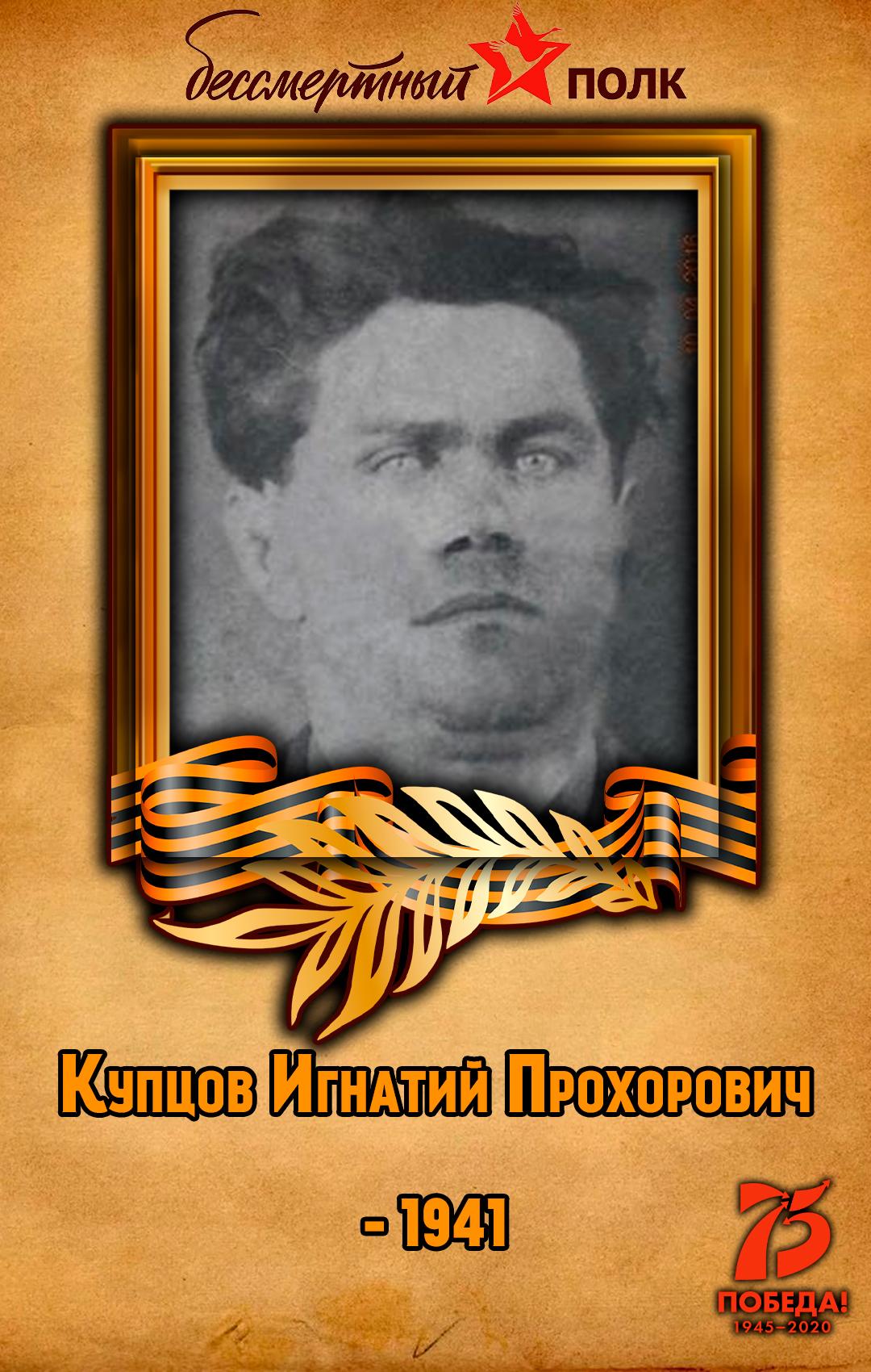 Купцов-Игнатий-Прохорович
