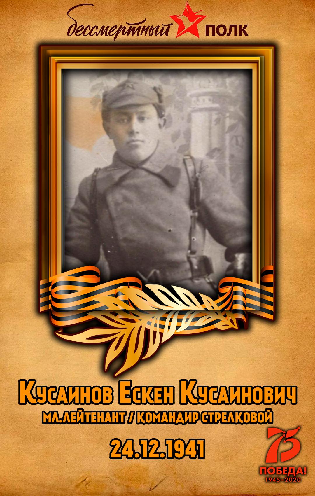 Кусаинов-Ескен-Кусаинович