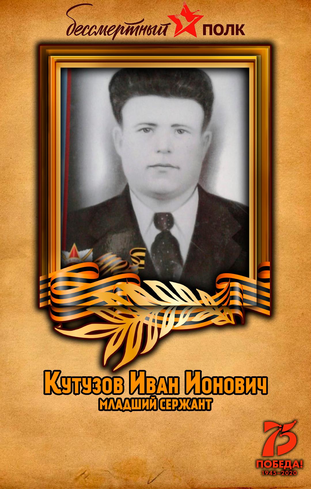 Кутузов-Иван-Ионович