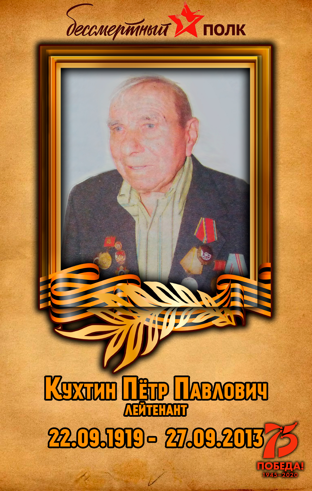 Кухтин-Пётр-Павлович