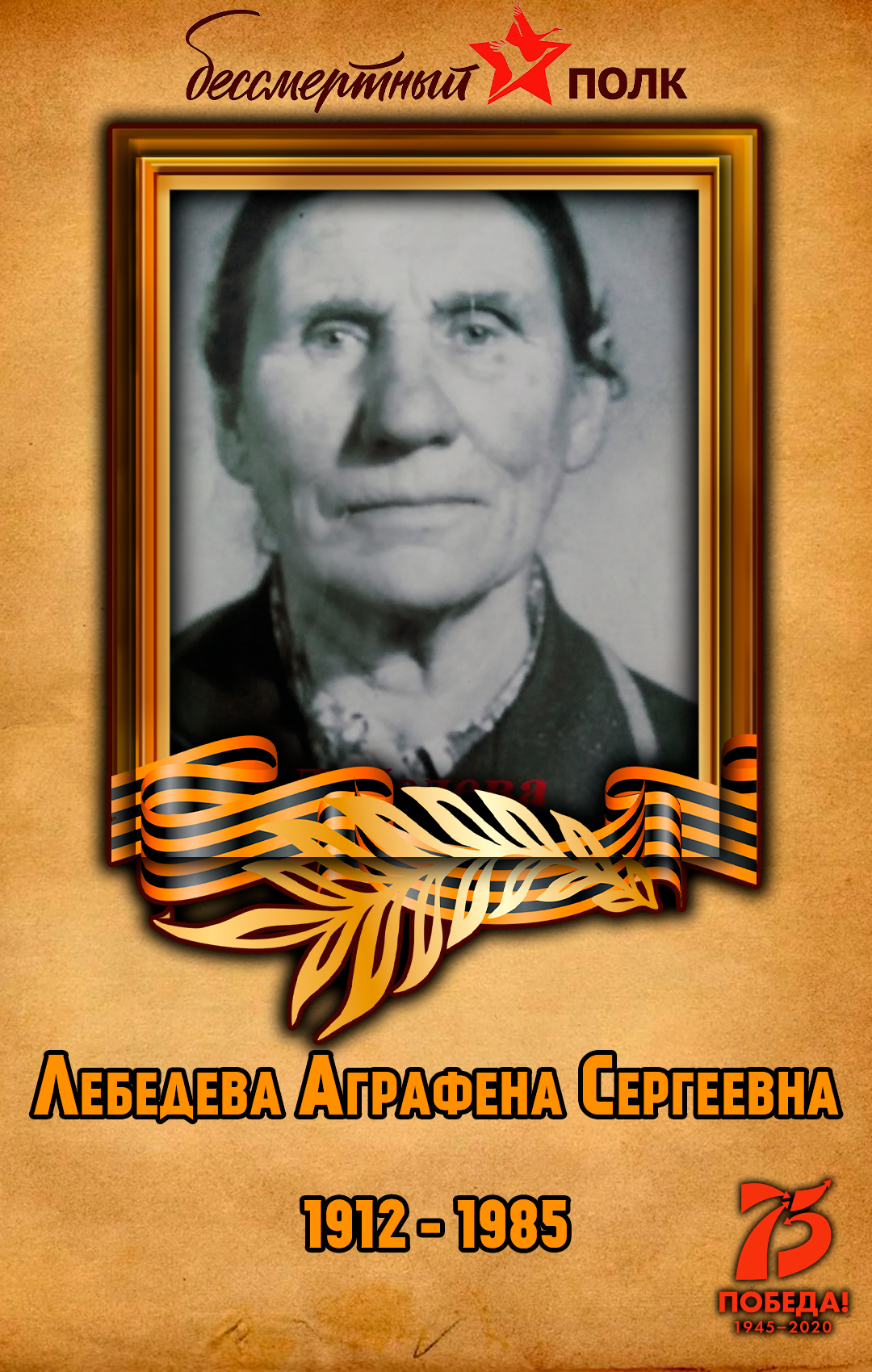 Лебедева-Аграфена-Сергеевна