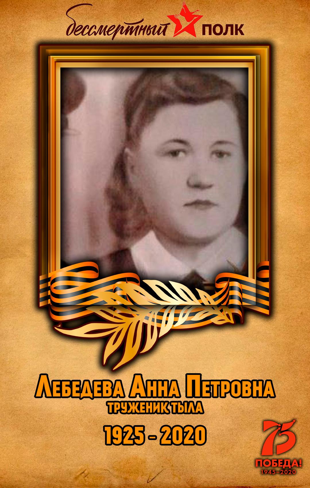 Лебедева-Анна-Петровна