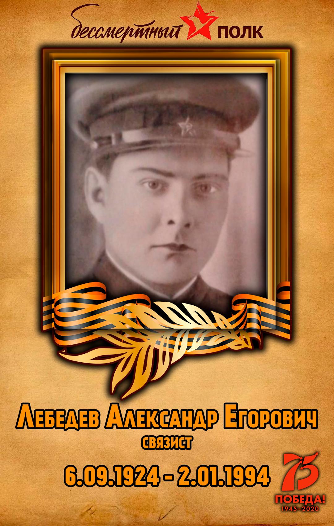 Лебедев-Александр-Егорович