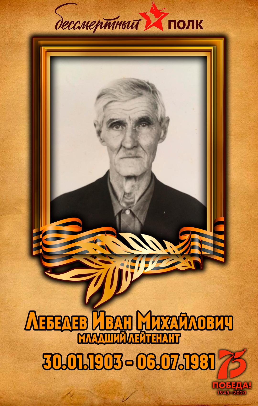 Лебедев-Иван-Михайлович