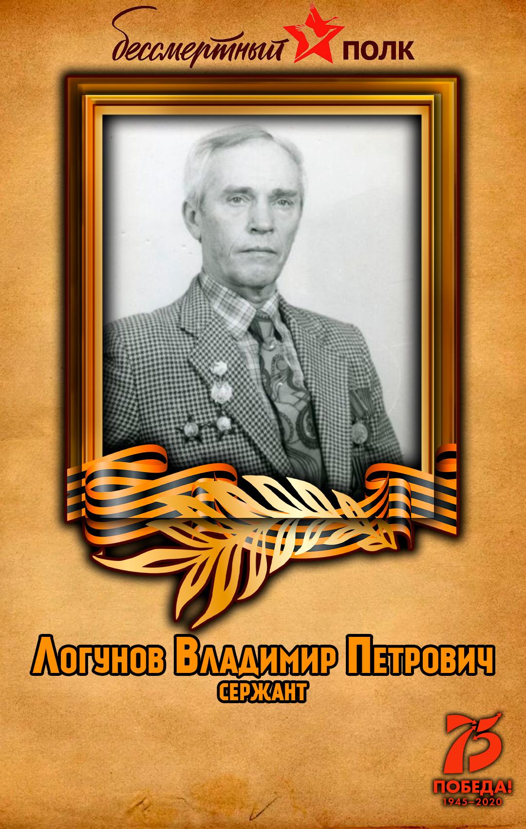 Логунов-Владимир-Петрович