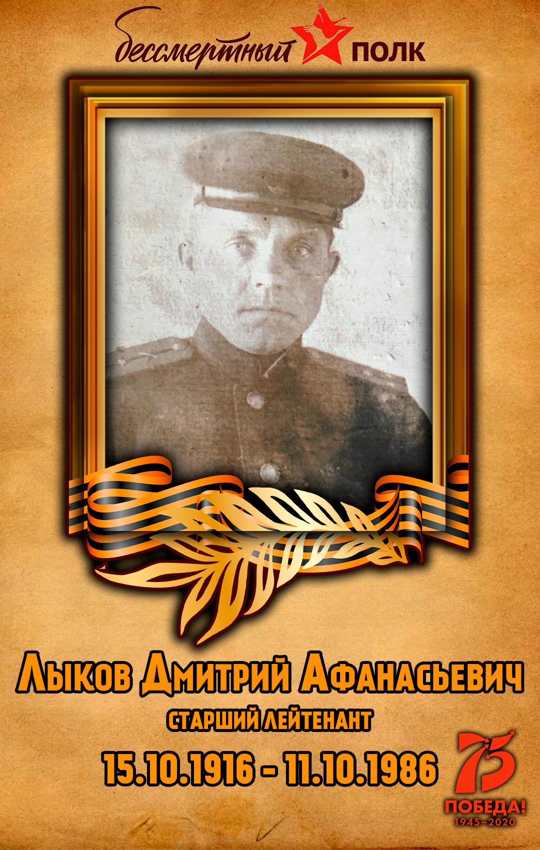 Лыков-Дмитрий-Афанасьевич
