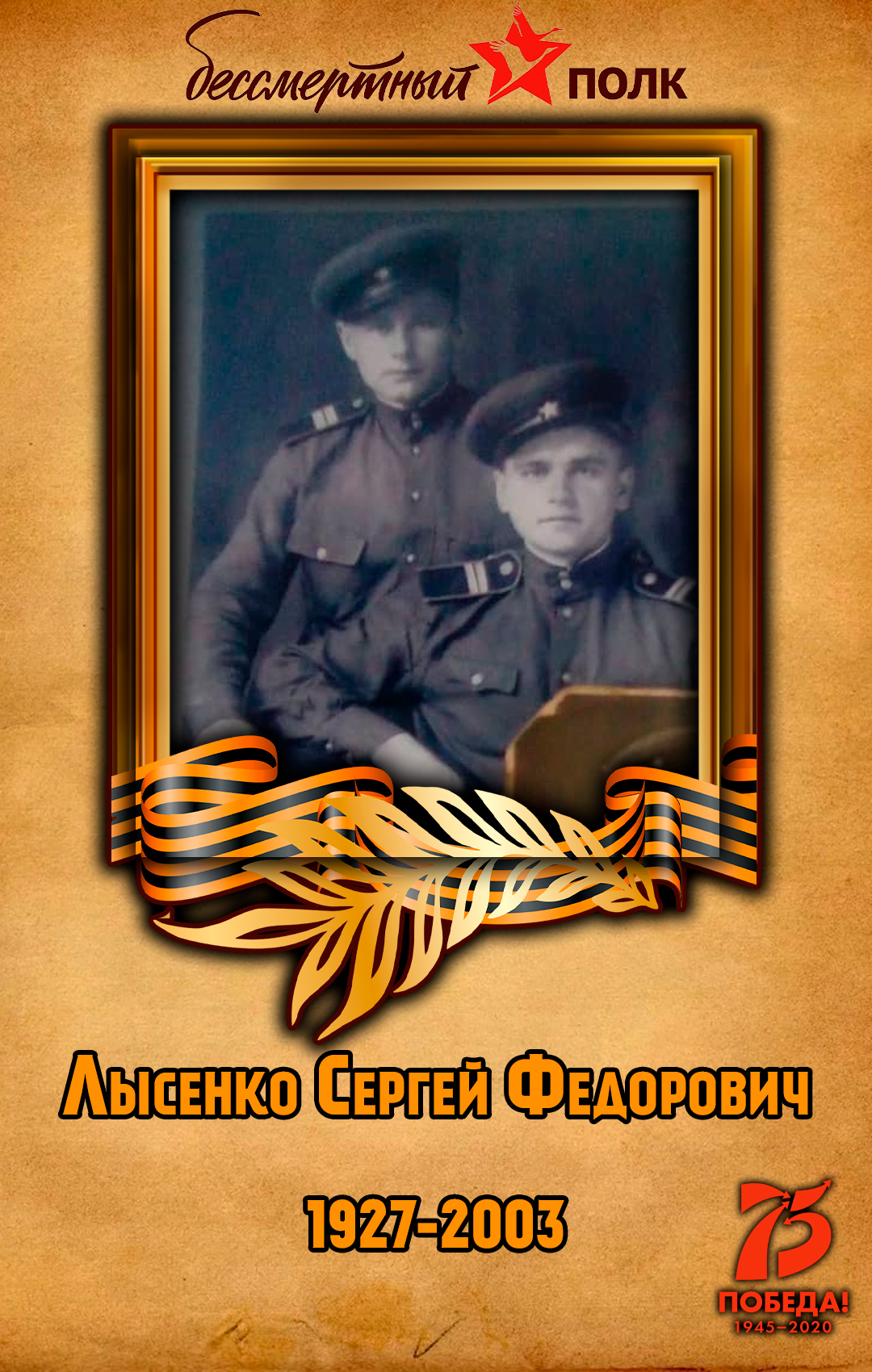 Лысенко-Сергей-Федорович