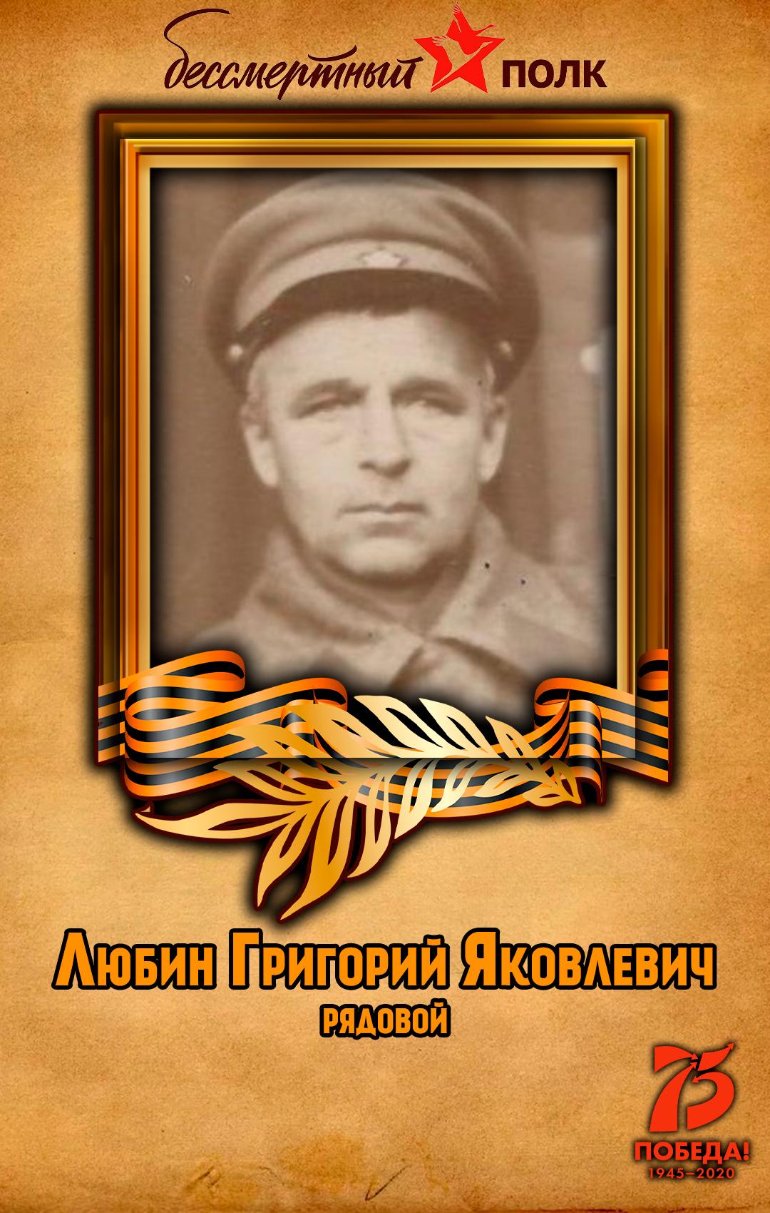 Любин-Григорий-Яковлевич