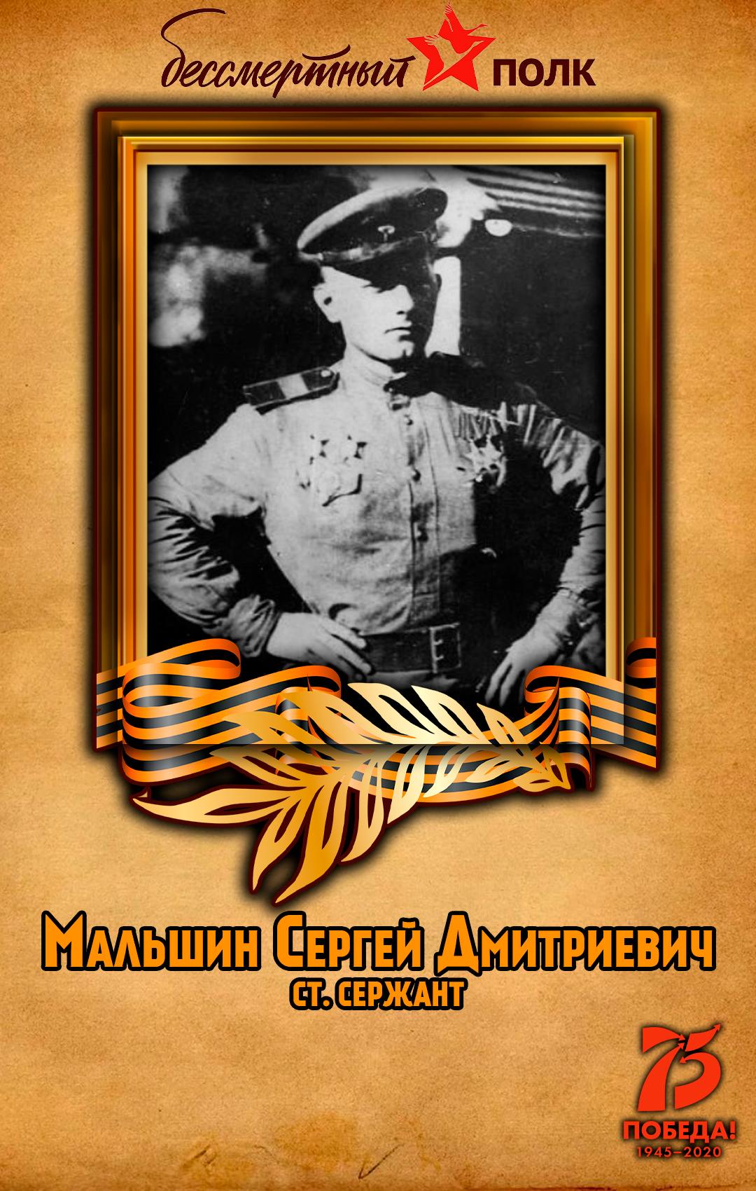 Мальшин-Сергей-Дмитриевич
