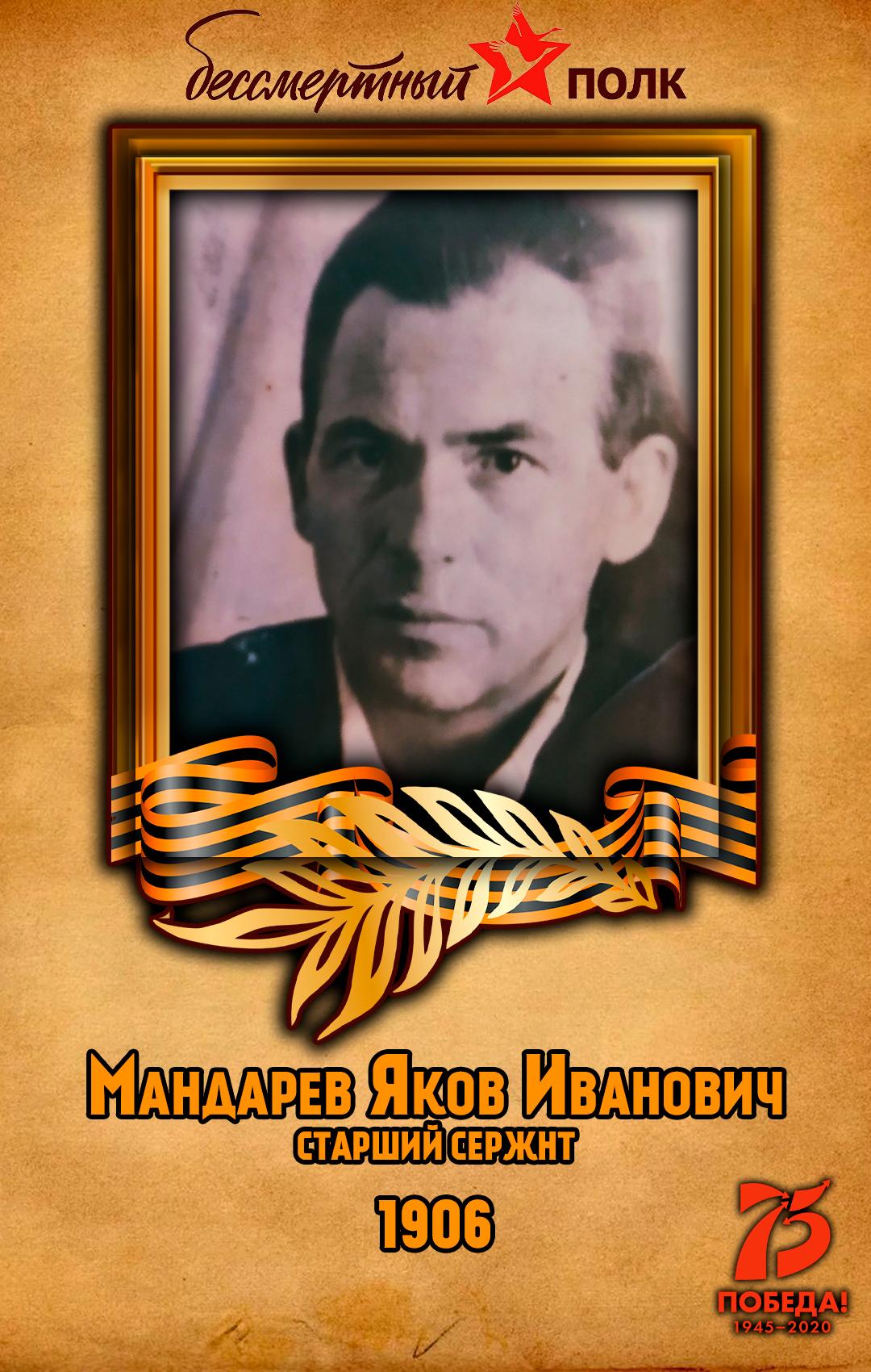 Мандарев-Яков-Иванович