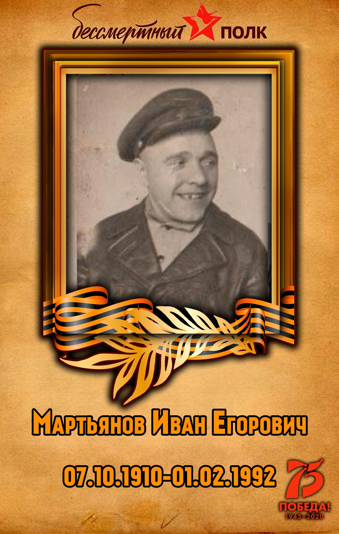 Мартьянов-Иван-Егорович
