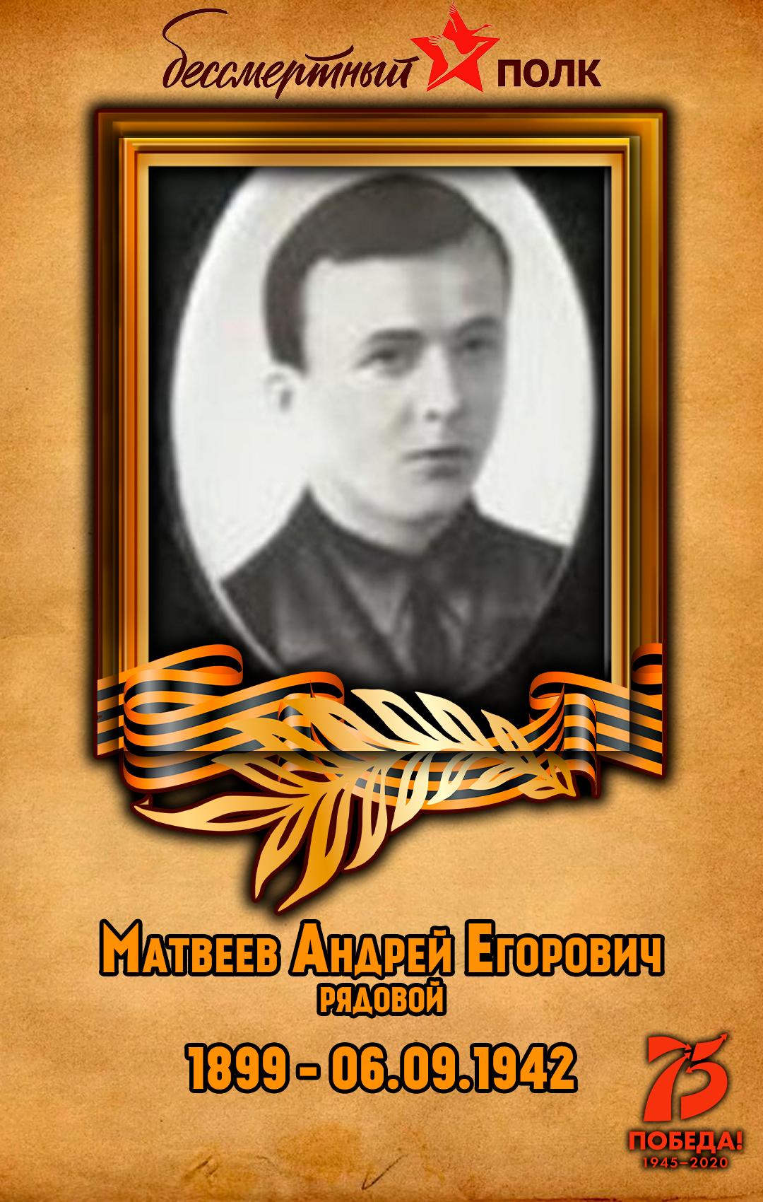 Матвеев-Андрей-Егорович