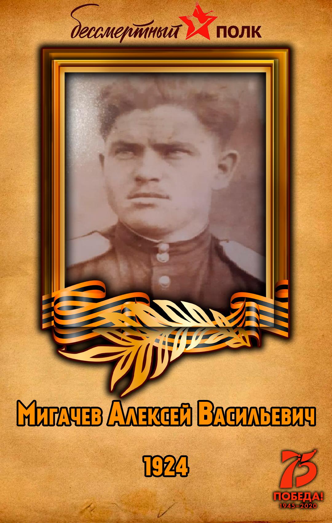 Мигачев-Алексей-Васильевич