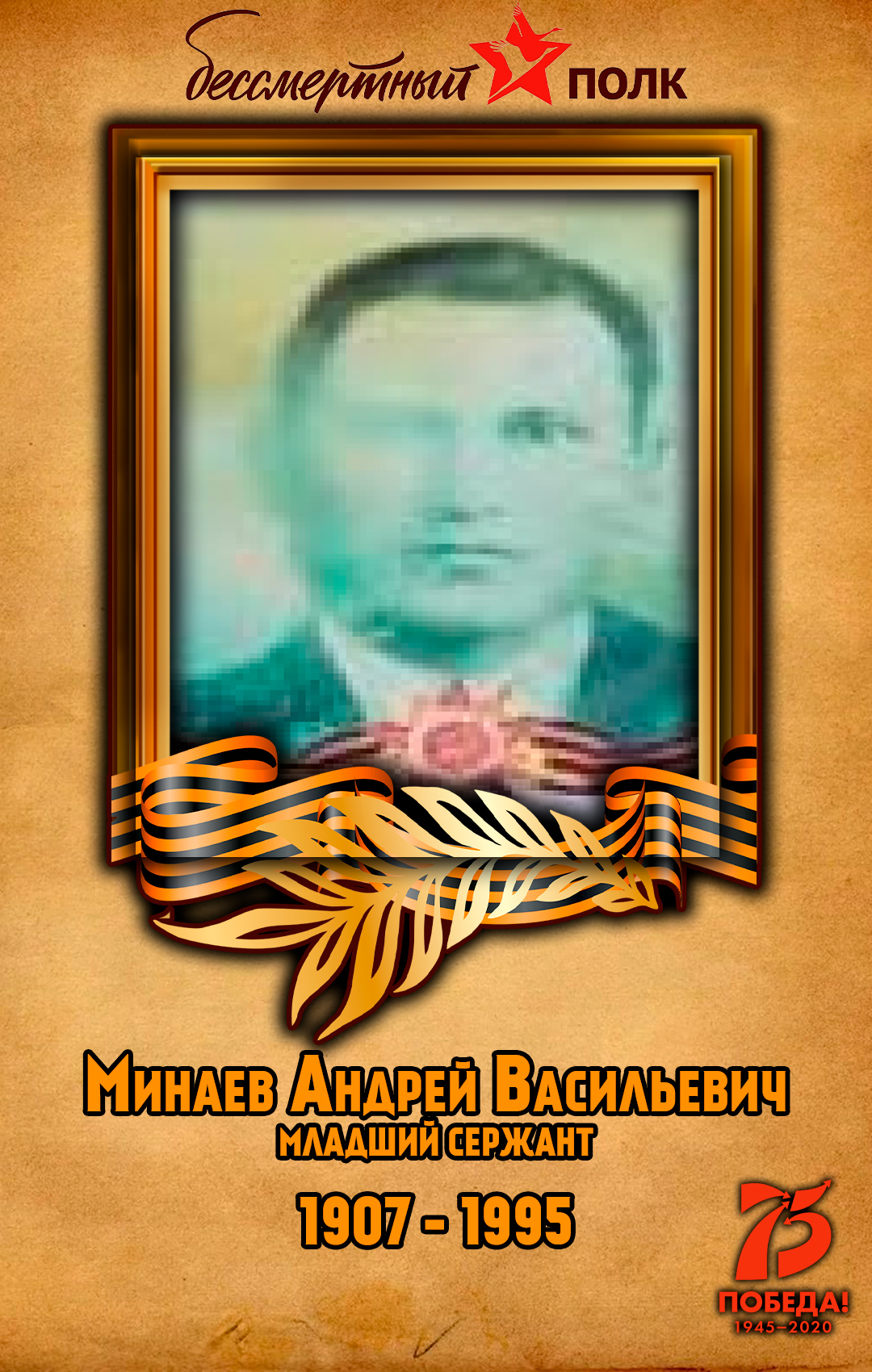 Минаев-Андрей-Васильевич