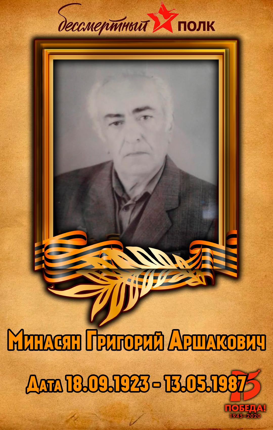 Минасян-Григорий-Аршакович