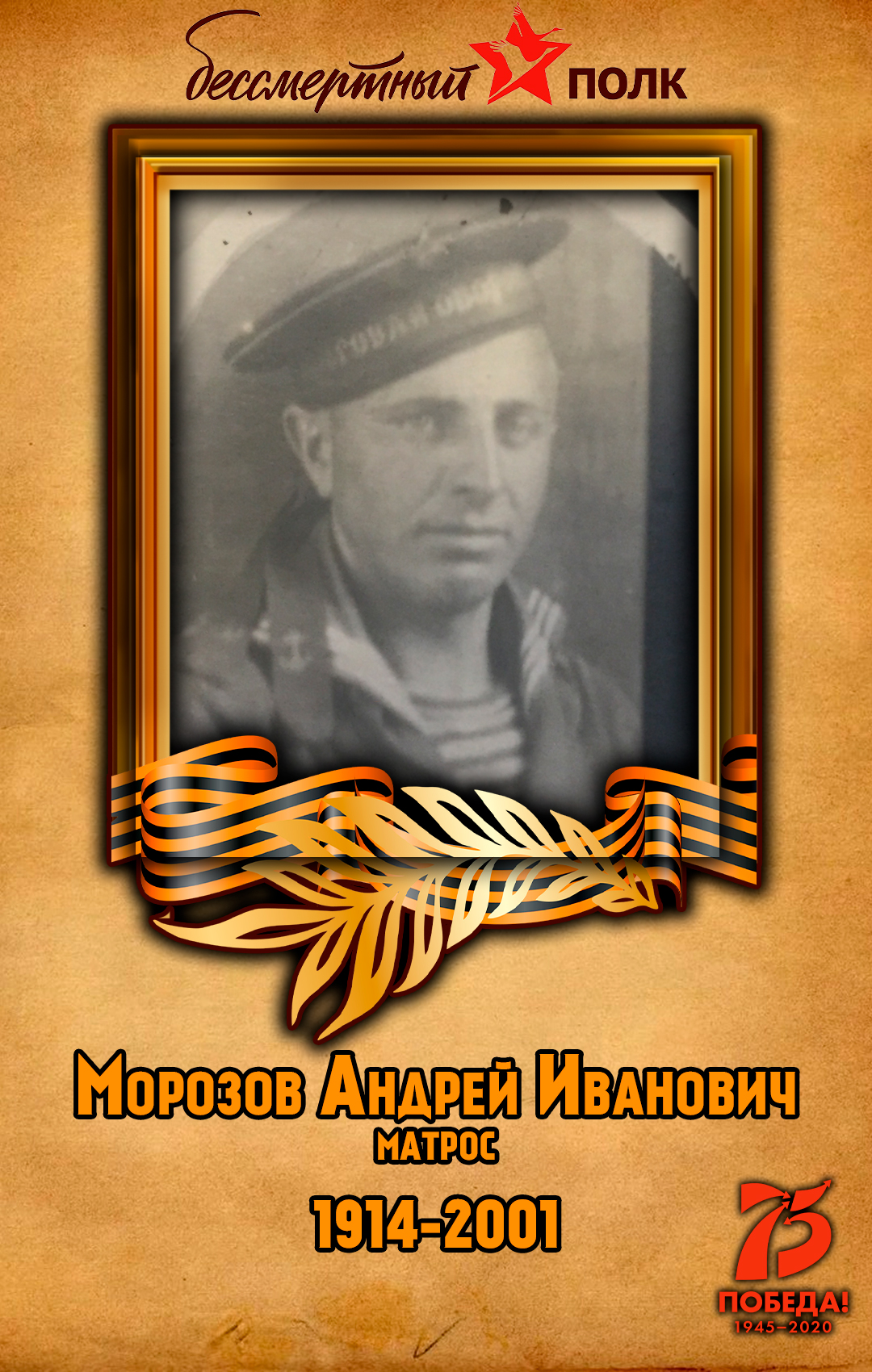 Морозов-Андрей-Иванович