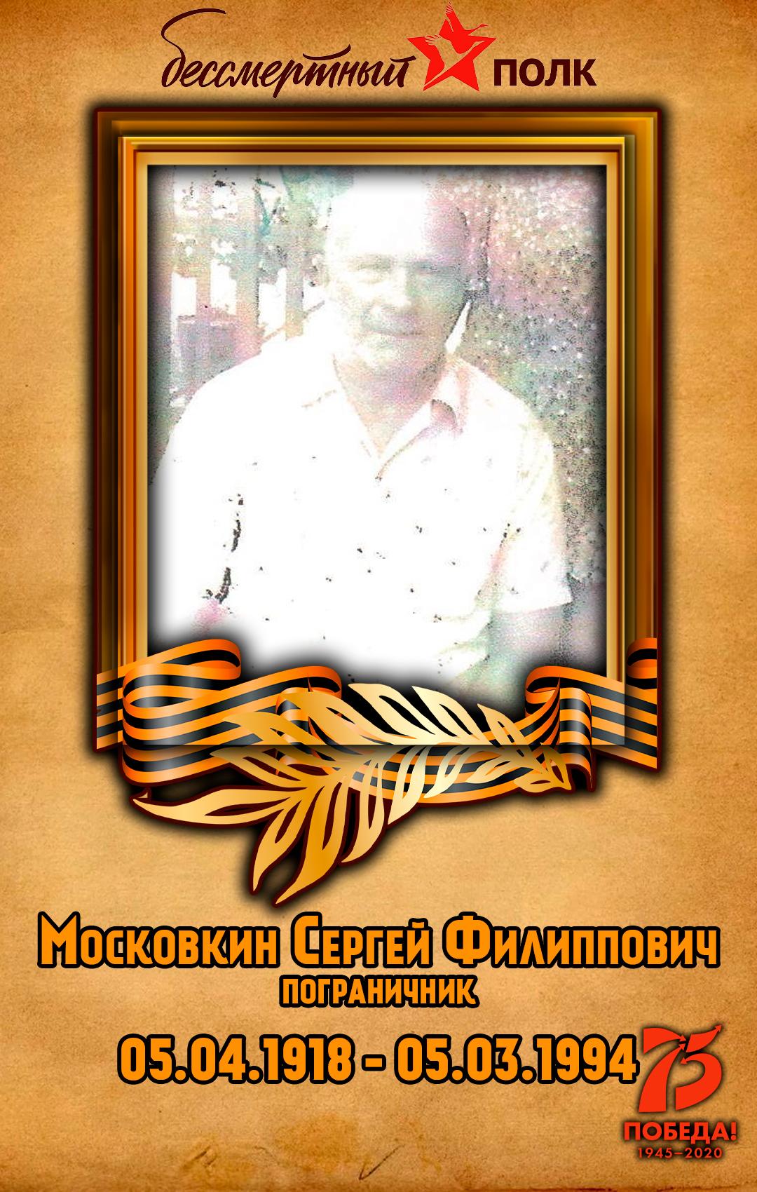 Московкин-Сергей-Филиппович