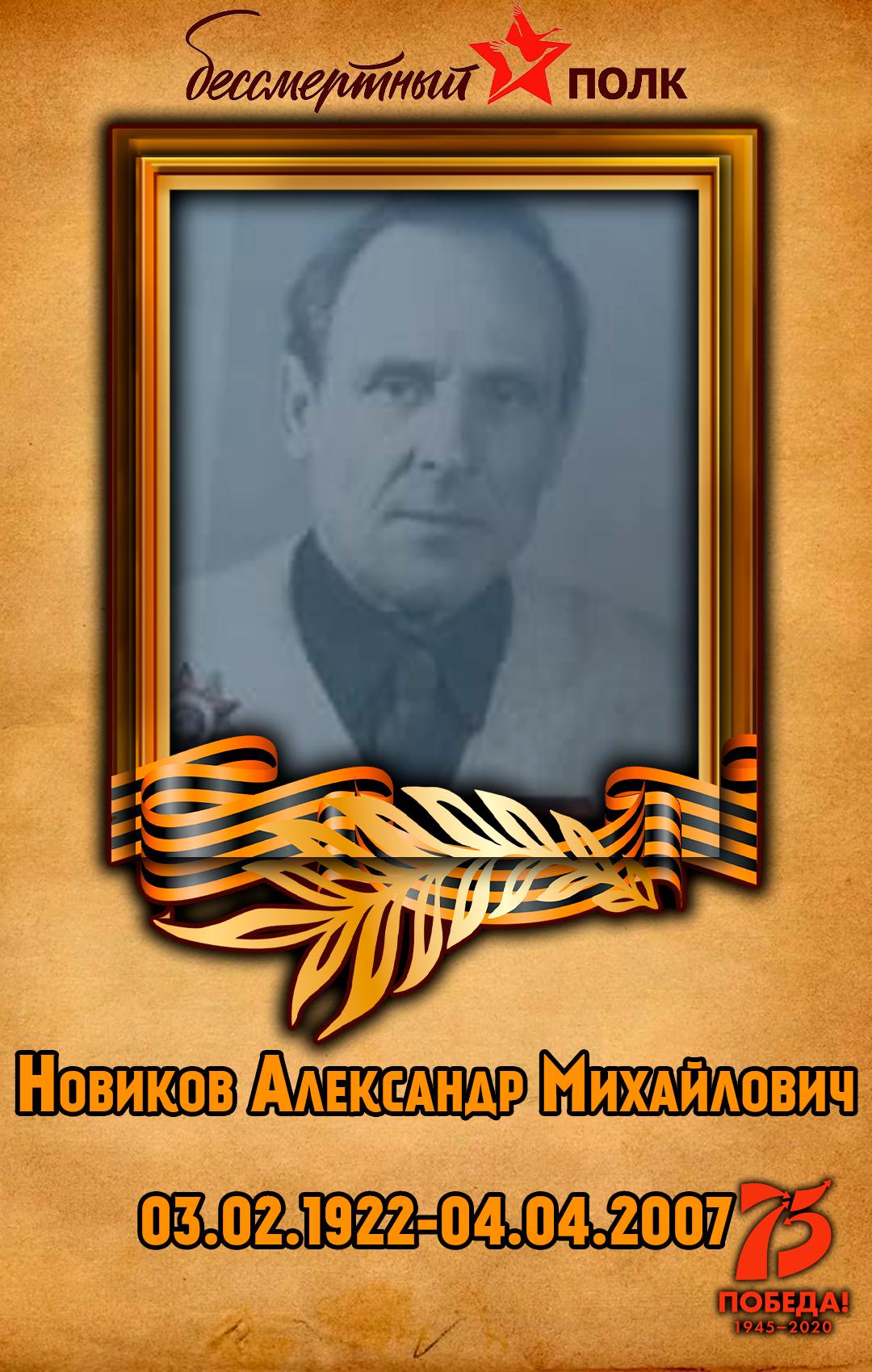 Новиков-Александр-Михайлович