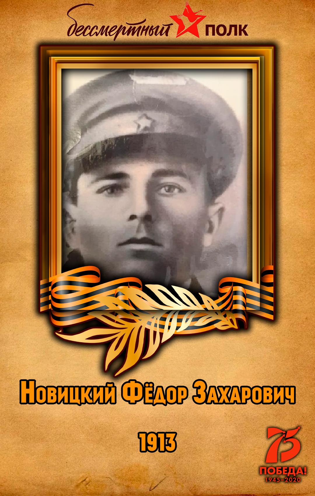 Новицкий-Фёдор-Захарович