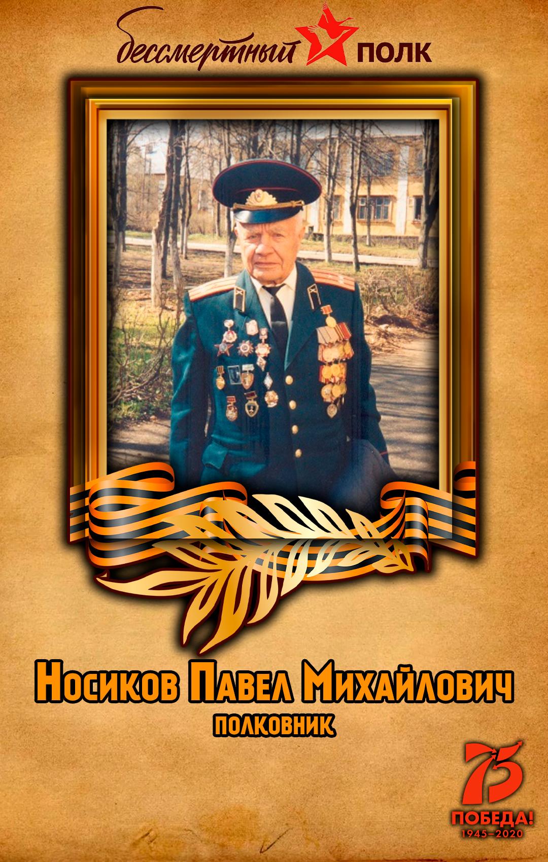 Носиков-Павел-Михайлович