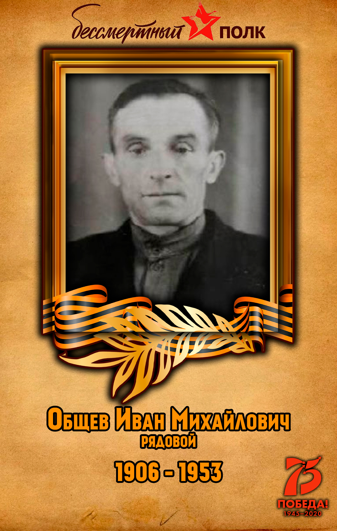 Общев-Иван-Михайлович