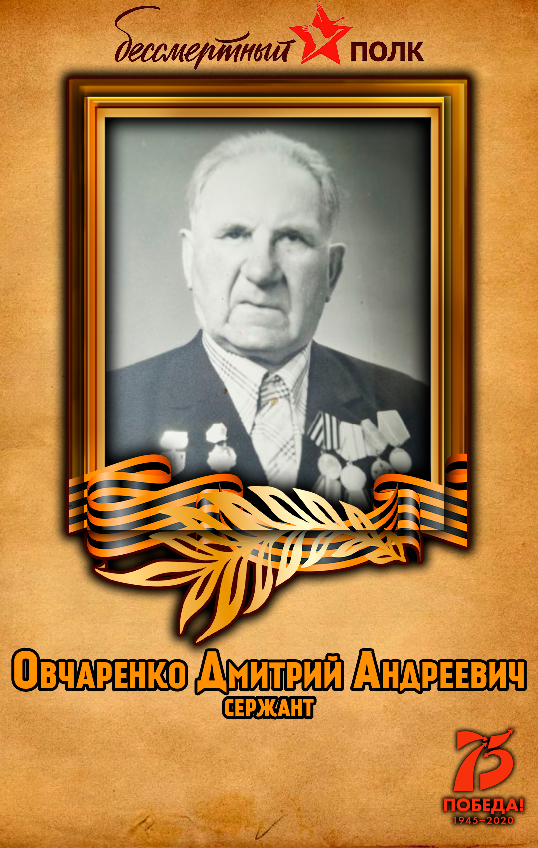 Овчаренко-Дмитрий-Андреевич
