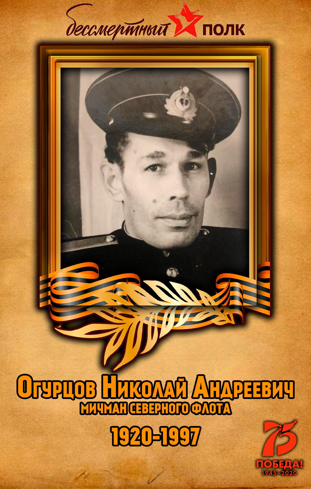 Огурцов-Николай-Андреевич