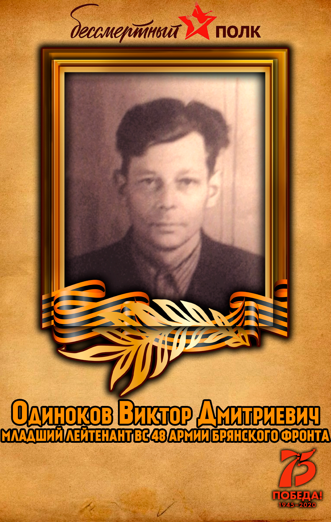 Одиноков-Виктор-Дмитриевич