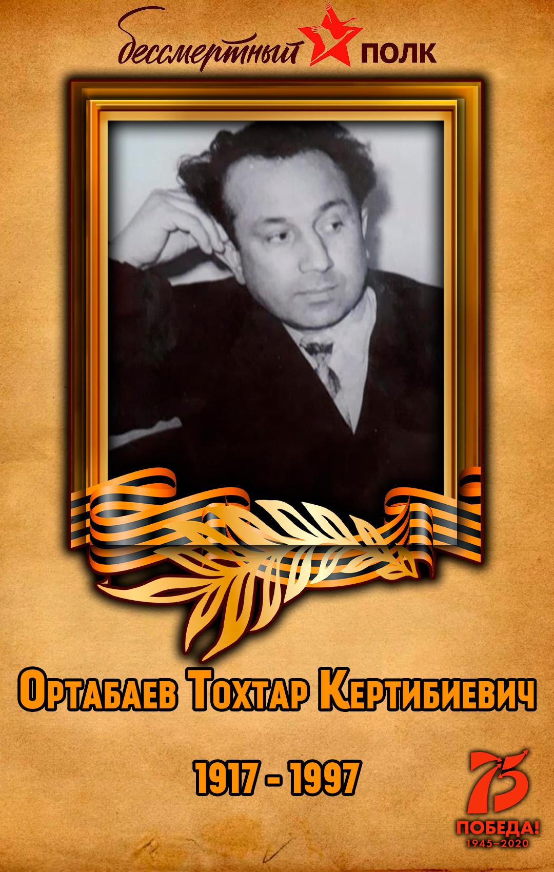 Ортабаев-Тохтар-Кертибиевич