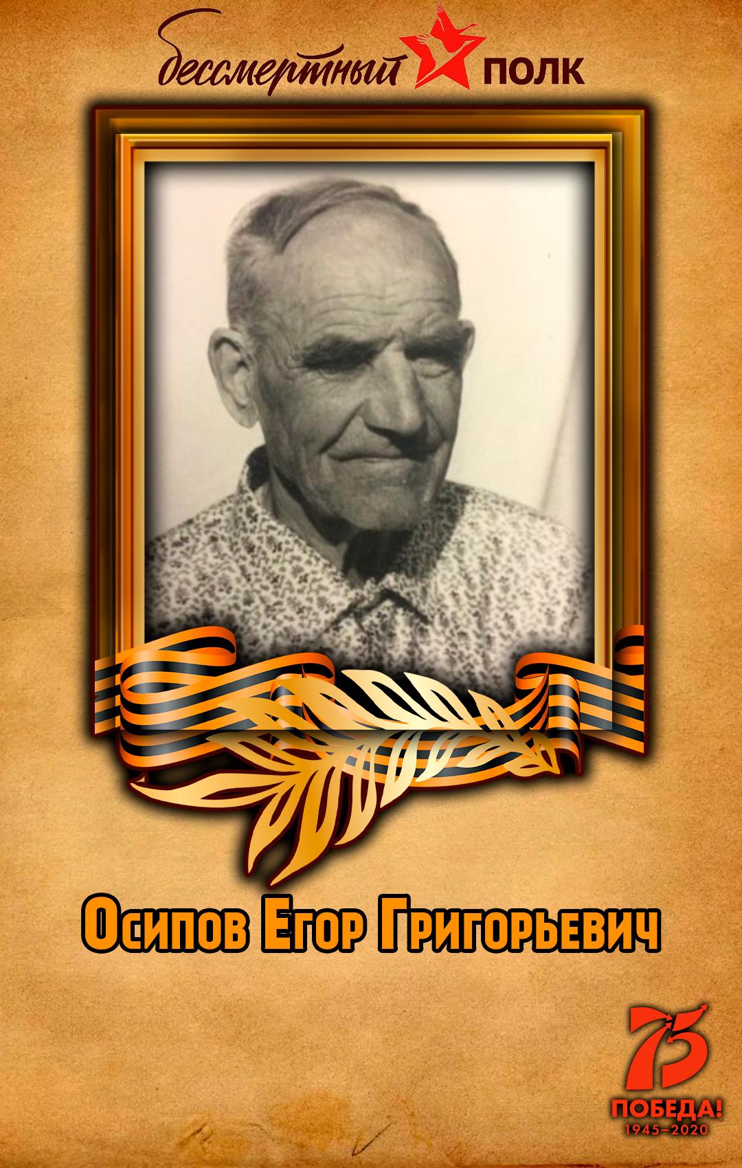 Осипов-Егор-Григорьевич