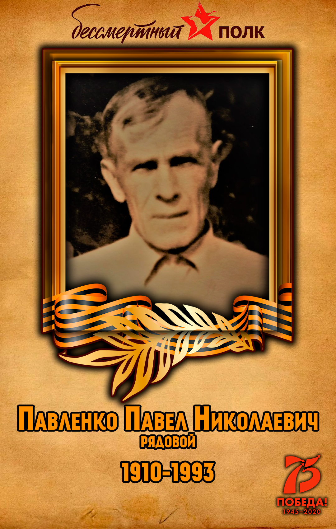 Павленко-Павел-Николаевич