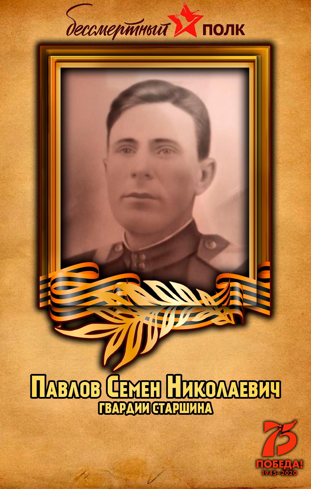 Павлов-Семен-Николаевич