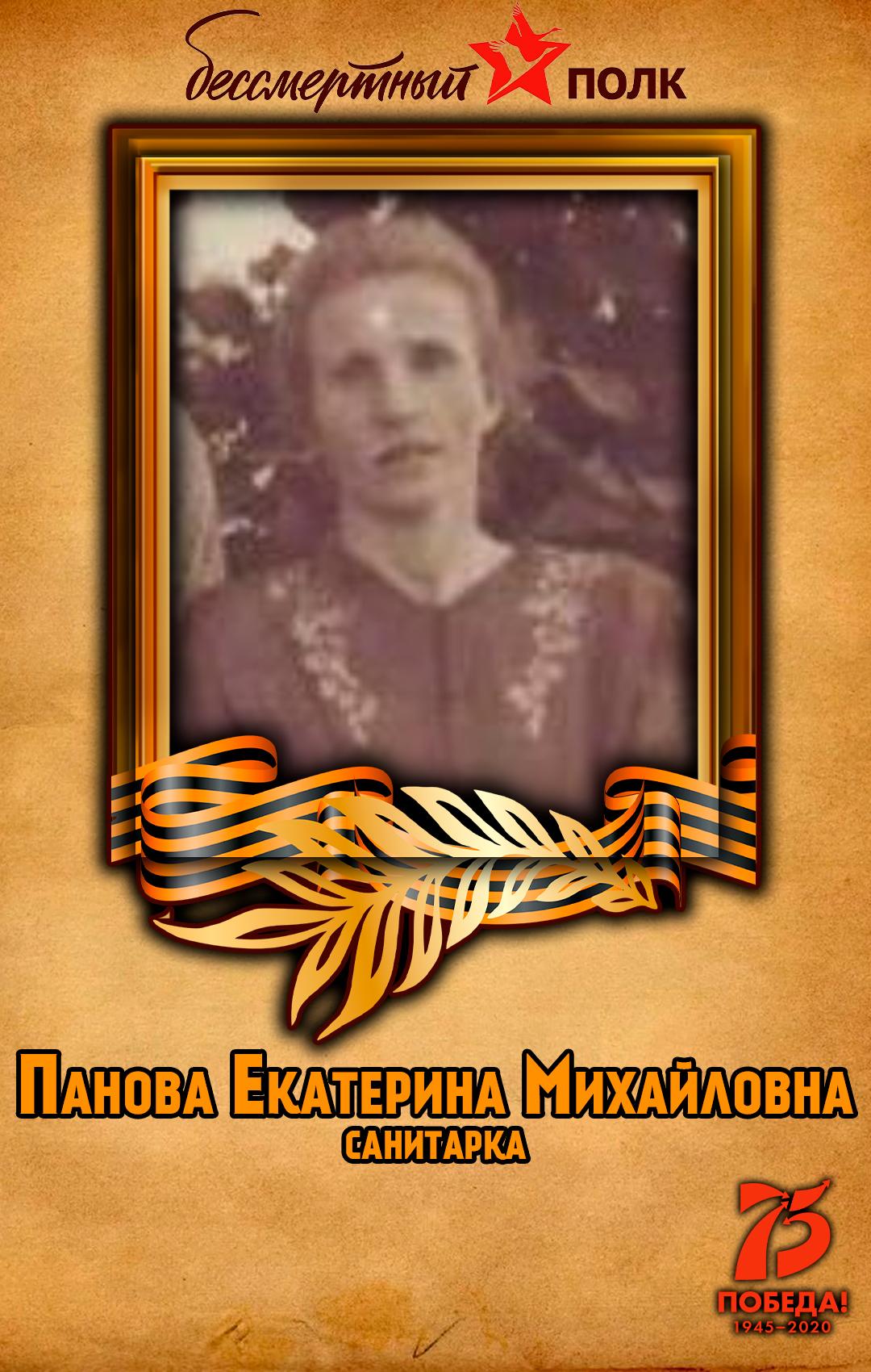 Панова-Екатерина-Михайловна